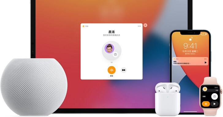 蘋果HomePod mini 「廣播」功能怎麼設定?如何無縫傳語音直通家人的iPhone?