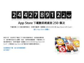 Apple App Store 下載 250億將達陣,又來送你1萬美金