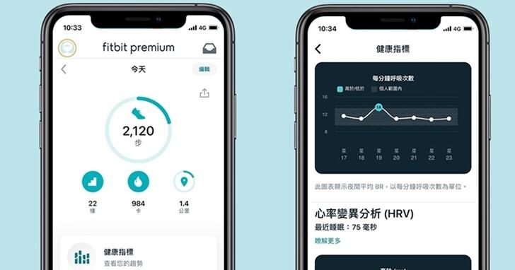 Fitbit 擴大開放「健康指標儀表板」功能,用 App 追蹤過去一周關鍵健康數據