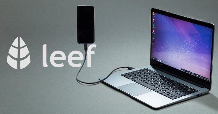 Leef:有著筆電造型的手機擴充底座,重量只有998公克