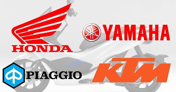 日本電動車國家隊2.0來了?HONDA、YAMAHA、KTM、Piaggio 四強共組換電聯盟打造換電式電動車