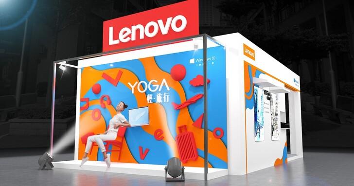 Lenovo首開「Yoga輕.旅行」快閃店 創意打卡牆隨選世界美景