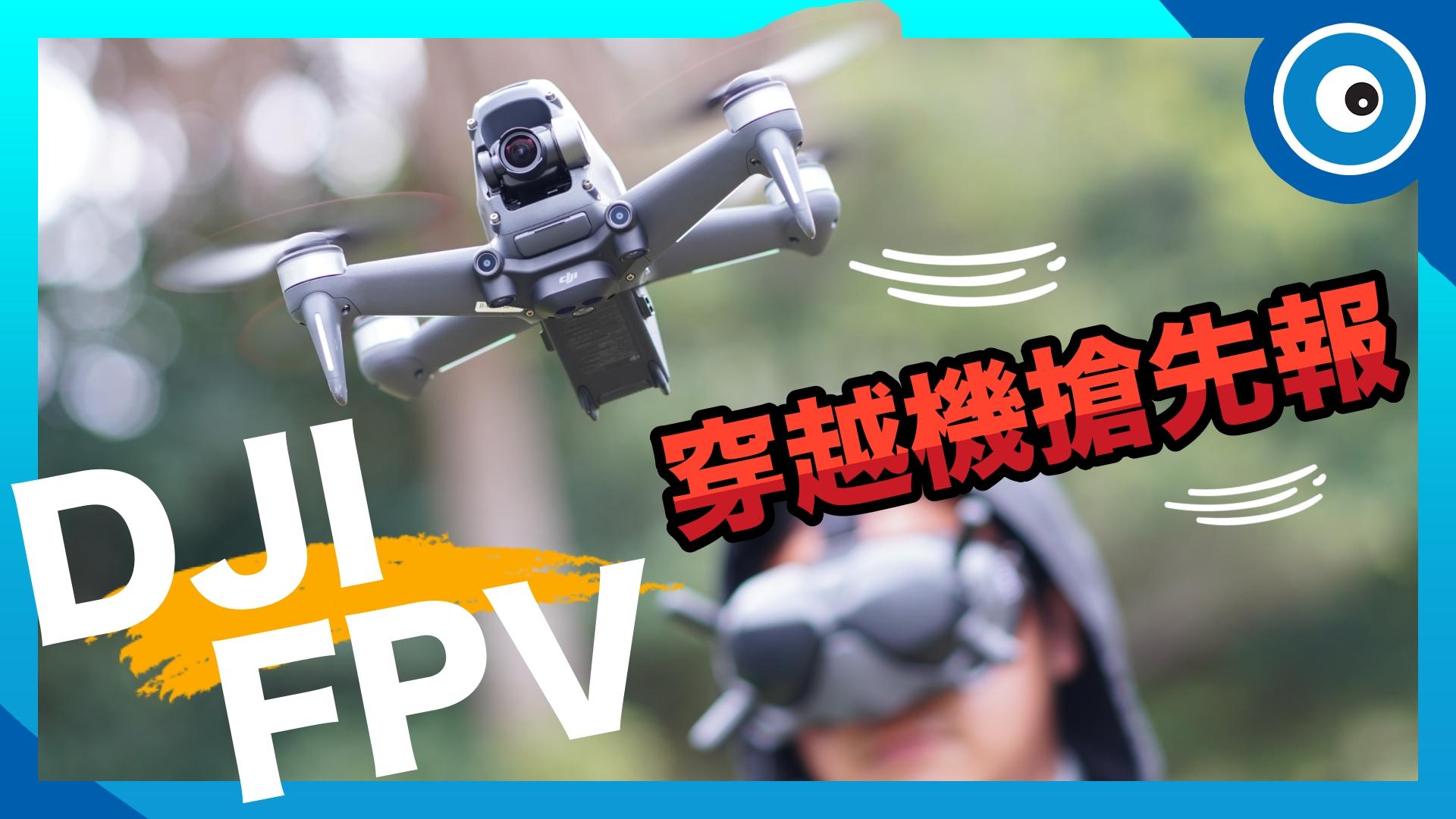 DJI FPV 正式在台灣上市了,這款大疆旗下第一款穿越機具備 140km/h 最高速度、0-100km/h 加速僅需兩秒、4K 60fps 錄影