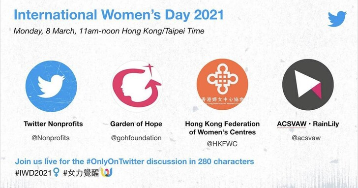 Twitter發起女力覺醒線上對談,攜手港台NGO共慶國際婦女節