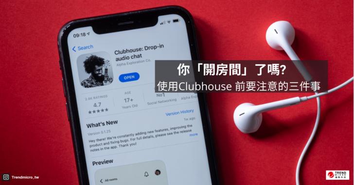 Clubhouse開房要當心!  趨勢科技針對語音社群平台提出資安示警