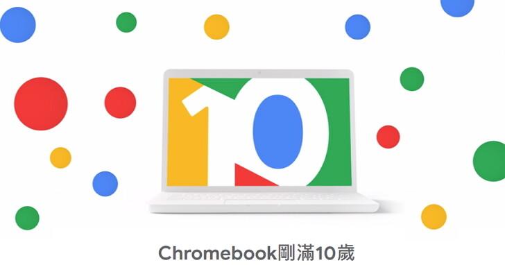 Chromebook 推出 10 周年,Chrome OS 升級 5 個好用新功能