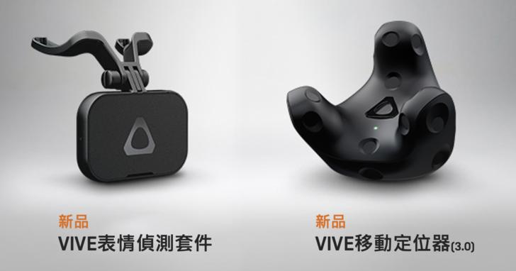 HTC 推出新一代 VIVE 移動定位器及 VIVE 表情偵測套件,提高人機互動體驗