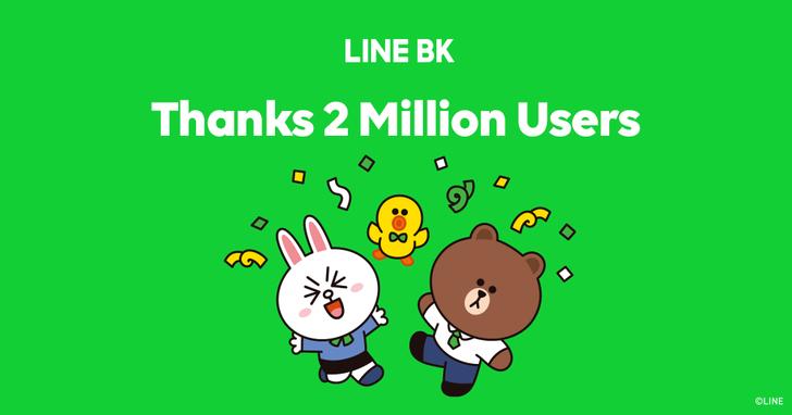 泰國首家社群銀行LINE BK上線4個月,用戶數突破200萬