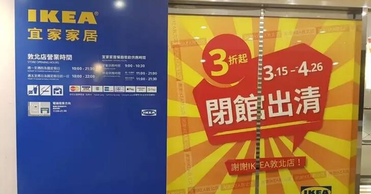 台北首間IKEA敦北店宣告關閉!告別23年來回憶「閉館出清3折起」