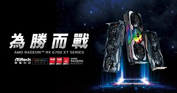 ASRock發佈AMD Radeon RX 6700 XT系列顯示卡,提升玩家1440p遊戲體驗