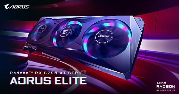 技嘉隆重推出AORUS Radeon™ RX 6700 XT ELITE顯示卡