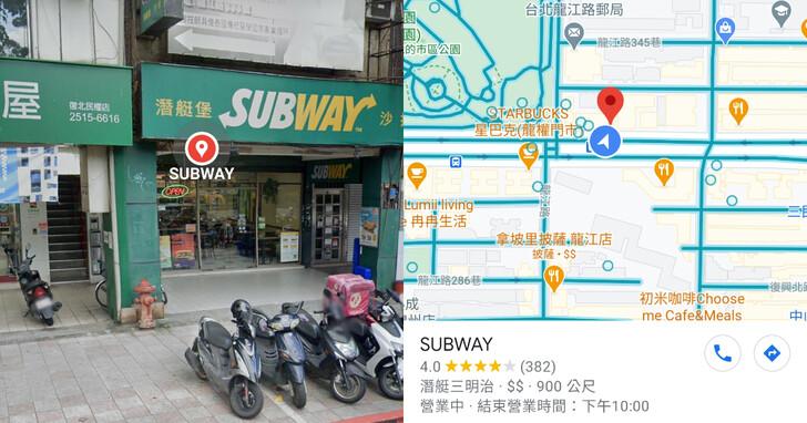 手機如何在Google Maps上同時查看街景與地圖?