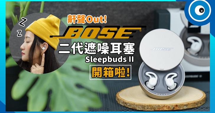 Bose 二代遮噪睡眠耳塞終於在上月問世,它與第一代 Sleepbuds 有何不同?又和市面上矽膠耳塞或 ANC 降噪真無線耳塞差在哪?適合哪些族群?一併於開箱影片說分明。