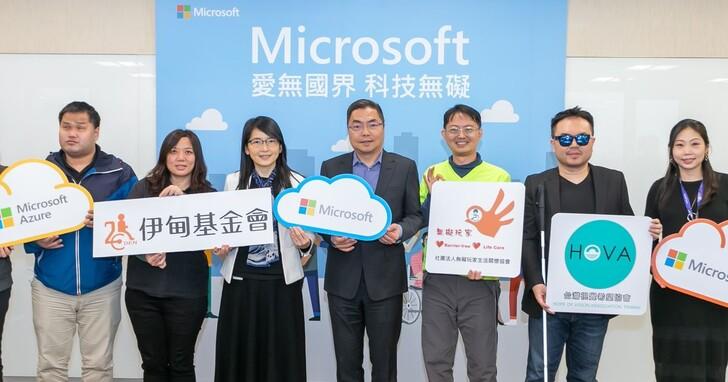 微軟推廣「愛無國界 科技無礙」,攜手民間機構實現無障礙文化