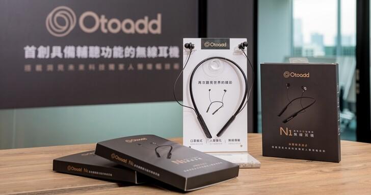 是耳機也是輔聽器!洞見未來推出 Otoadd 無線耳機 N1輔聽器,售價一萬有找