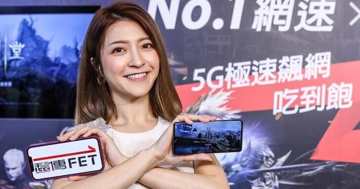 遠傳《天堂 2M》推聯名優惠,玩家申辦 5G 資費送獨家寶箱