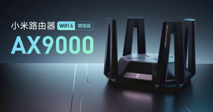 小米推出小米路由器AX9000,12根高增益天線旗下最強Wi-Fi6路由器