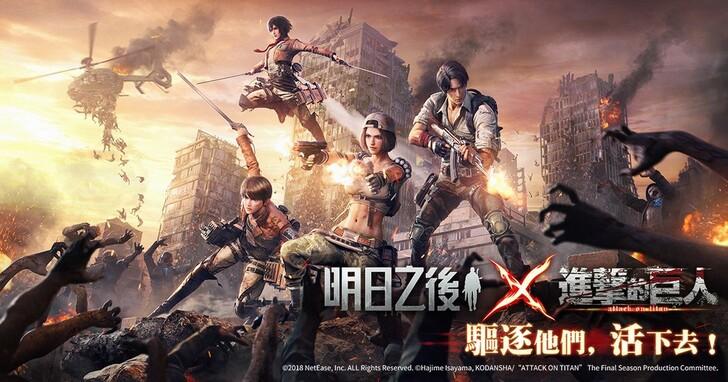 末日生存手遊《明日之後》X《進擊的巨人》首次聯動開啟,盔甲巨人降臨喪屍末世