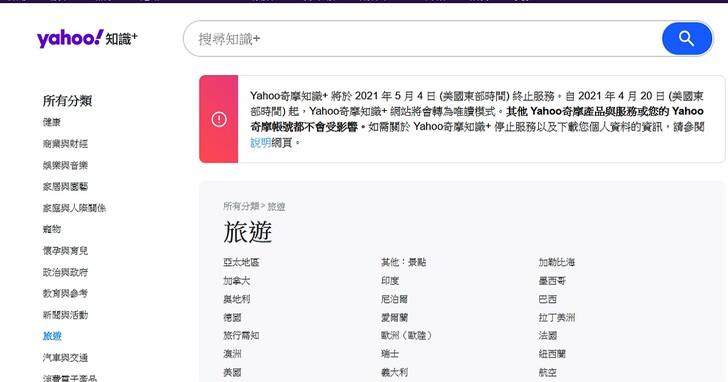 Yahoo奇摩知識+宣布結束服務,16年歷史劃下終點