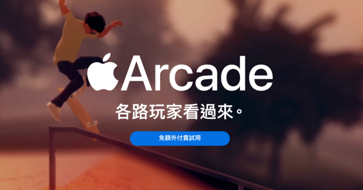 Apple Arcade 遊戲大更新,《NBA2K21》等超過 180 款遊戲上架