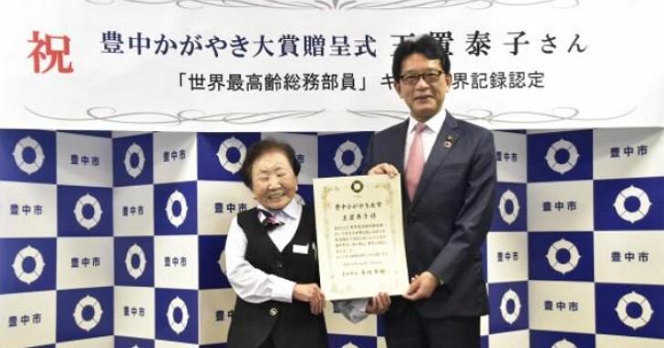 金氏世界記錄最高齡總務課長告訴你,什麼是可以讓人工作到90歲的工作環境