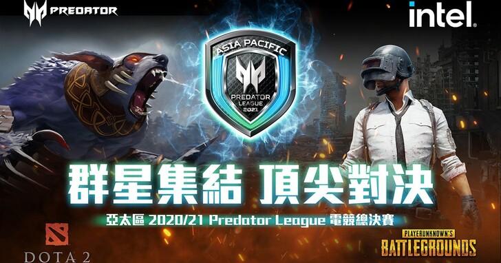 宏碁亞太區Predator League電競總決賽開打