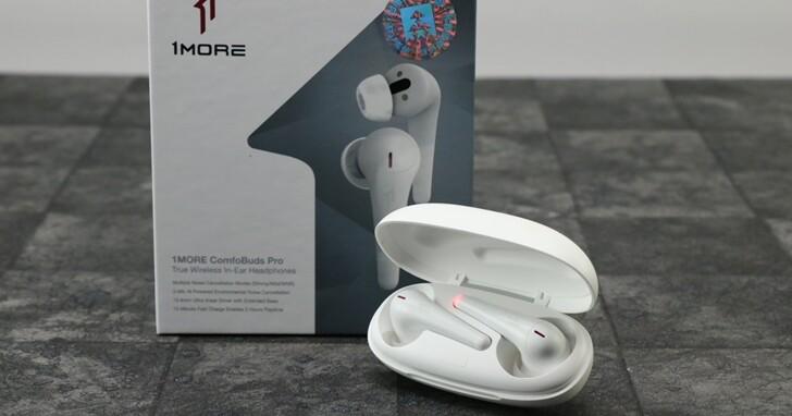 1More ComfoBuds Pro 開箱:集結三種降噪模式與通話優勢、3千5有找性價高