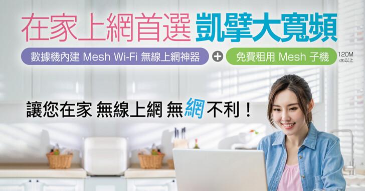 凱擘大寬頻1G光纖上網+WiFi 6+Mesh網路,月付999元享智慧連網