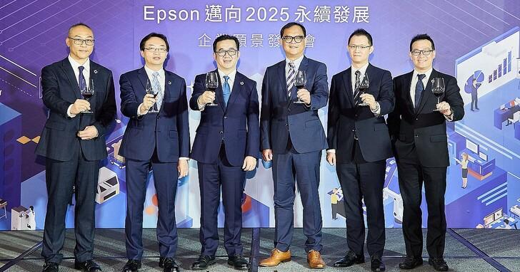 疫情下業績達成率逆勢成長,Epson 發表「邁向 2025 永續發展」企業願景,結合創新應用推動數位轉型