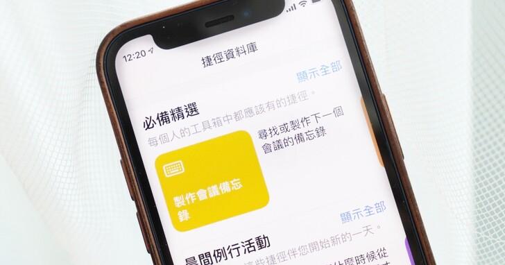 iOS 捷徑教學:URL短網址、製作 QRcode、倒數計時、線上翻譯