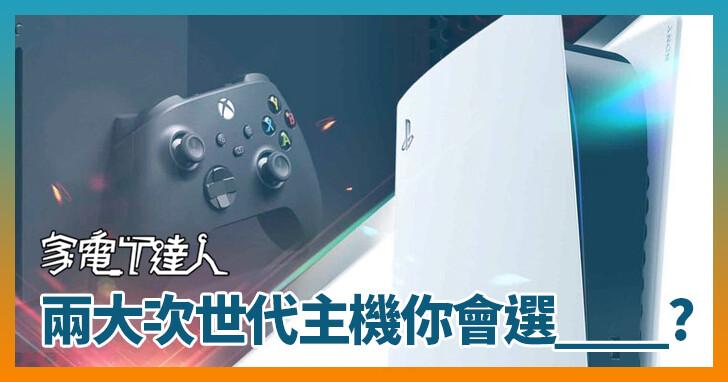 帶你看懂 PS5 與 Xbox Series X 兩大次世代主機,體驗全新的居家娛樂