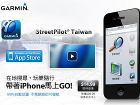 Garmin StreetPilot 2.1,重返手機導航 iOS App 實測