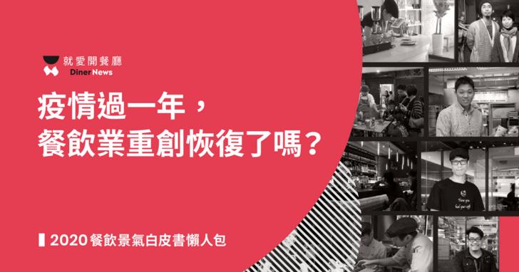 2020年台灣餐飲景氣白皮書:台南表現亮眼、韓式料理成長居冠