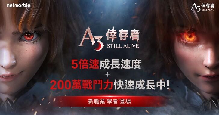 《A3: STILL ALIVE 倖存者》推新職業「學者」和經驗值5倍成長活動