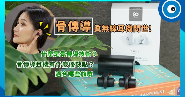 前陣子日本品牌 Boco 推出了 PEACE 骨傳導真無線藍牙耳機,少妘覺得非常新奇,所以馬上借了一台要來測試,順便趁這個機會來和大家聊聊骨傳導耳機與傳統耳機在運作原理上的差別,以及優缺點!