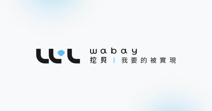 貝殼放大成立新集資平台「挖貝 Wabay」,4/22試營運開跑