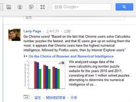 Larry Page 在 G+ 轉貼 Chrome 使用者有較高的數理能力