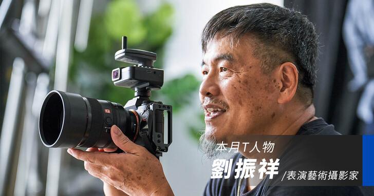 Sony FE 50mm F1.2 GM ╳ 表演藝術攝影家劉振祥:一顆全方位且讓人驚嘆的鏡頭!