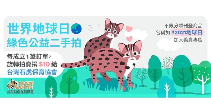 二手物成為更多台灣35歲以下年輕人購物首選