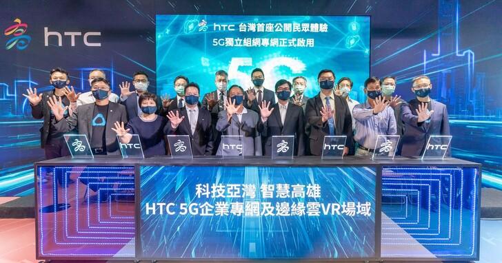 高市府攜手HTC打造首座開放民眾體驗5G獨立組網專網場域