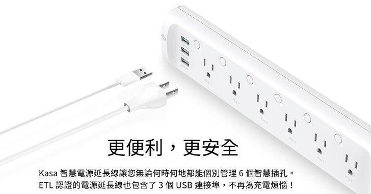 TP-Link 六插座 3 埠 USB 智慧型延長線,App 遠端開關電器,售價1,390 元