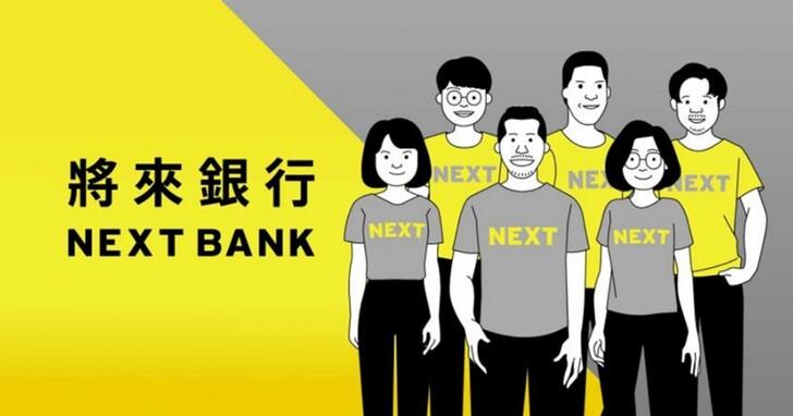 國家隊純網銀「將來銀行」還沒開行就落漆,金管會進駐金檢徹底查核