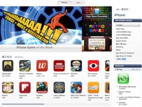 iPhone、iPad App Store 繁體中文更新,不用再看英文了