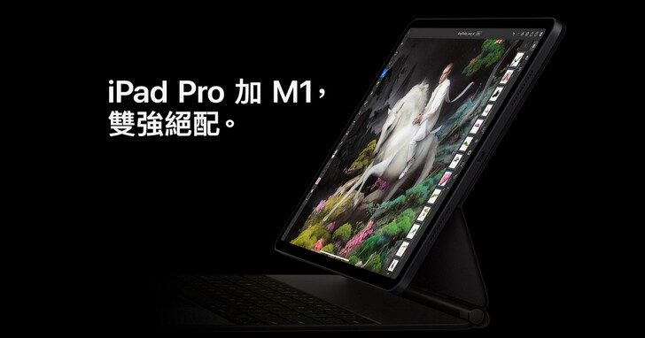 用iPad Pro取代Mac夢想破滅!蘋果高層確認沒有iPad與Mac合併計畫,iPad也不會執行macOS