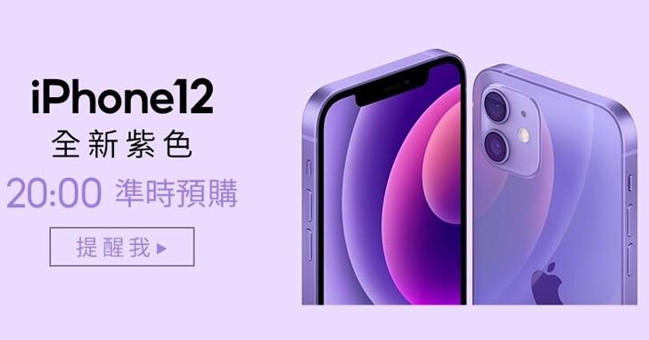 蝦皮購物開跑「紫色iPhone 12」預購,同步祭出兩大優惠最高省 30,249 元