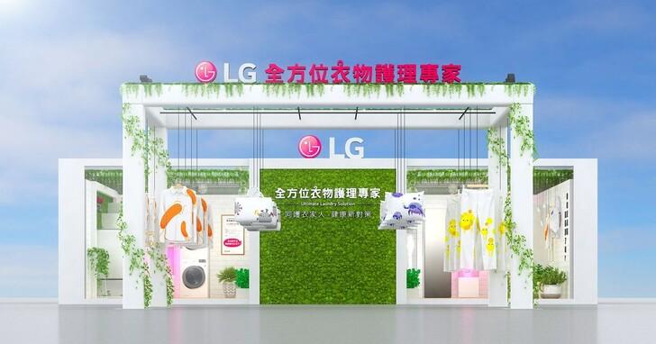 LG信義區打造快閃「衣物護理衣日溫室」,祭出母親節六重好禮