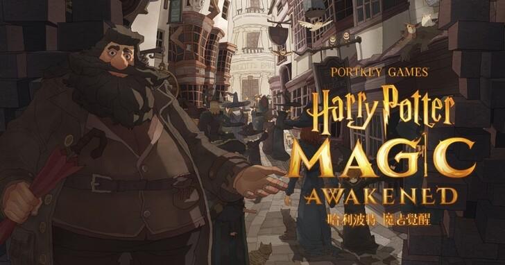 跨平台卡牌遊戲《哈利波特:魔法覺醒》,中文版台港澳暑假上線