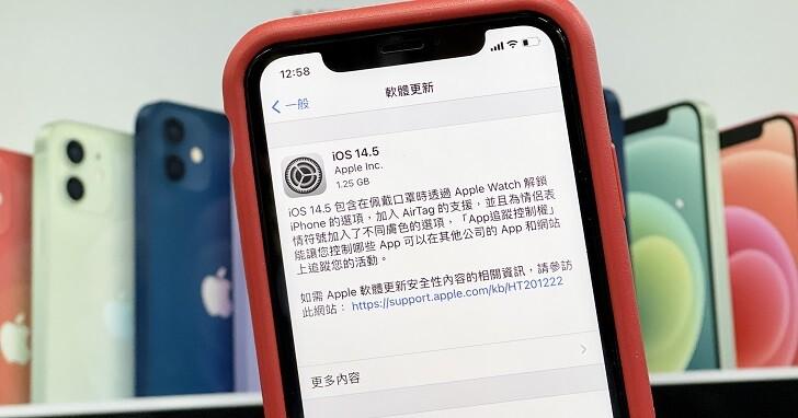 iOS 14.5 正式釋出!七大新功能含戴口罩解鎖 iPhone、電池健康校正、支援 AirTag