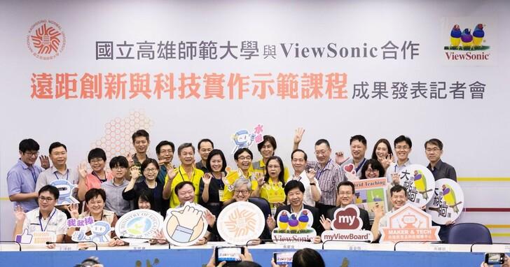 高師大攜手ViewSonic發表「遠距創新與科技實作」示範課程成果