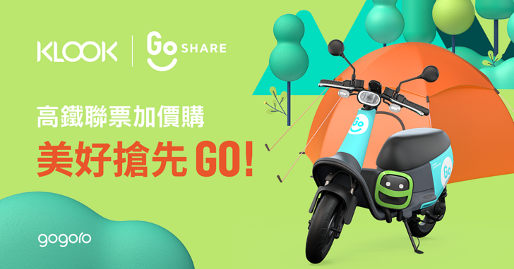 GoShare 看準國旅旺季與 KLOOK 合作推出 7 折搭高鐵 x 75 折加購 GoShare 騎乘金優惠